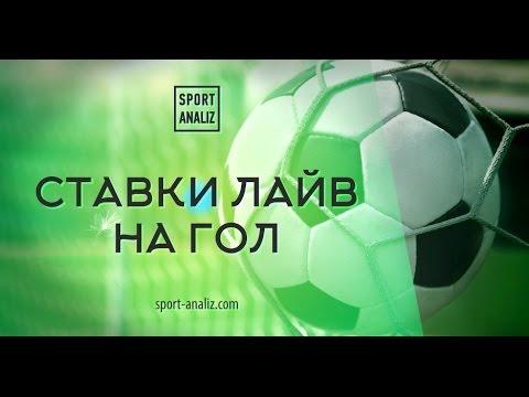 Ставки на спорт следующий гол