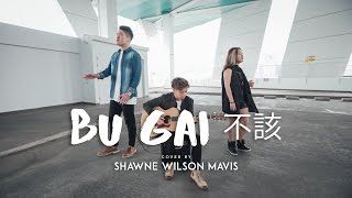 不該 Bu Gai - Jay Chou x aMEI - Cover by Shawne, Wilson and Mavis