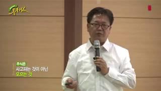 [서울경제TV]존리의부자버스-주식이란, 자본가가 되는 …
