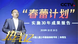 《热线12》 20191014| CCTV社会与法