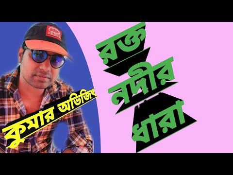 Rakta Nadir Dhara  saino Der Prati Sraddhangali Shra  NEW HAPPY NIGHT ORCHESTRA Present This Song.