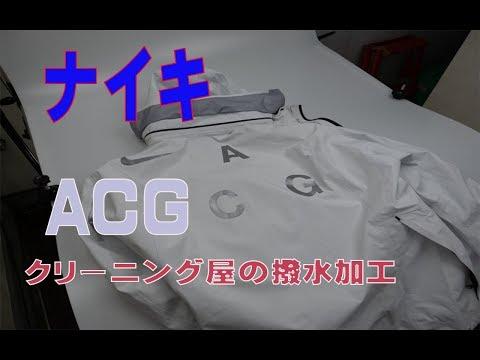 これぞ全天候型に相応しい撥水性能 ナイキ ACG オールコンディションズギア