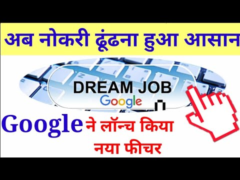 google jobs near me new dashboard launch india search engine for freshers google new fture 2018. Black Bedroom Furniture Sets. Home Design Ideas