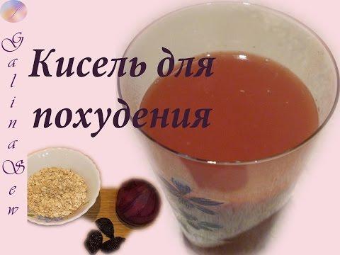 &&&~~~КИСЕЛЬ для ПОХУДЕНИЯ (свекольный)KISEL FOR SLIMMING Beetroot~~~&&&