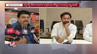 Telangana BJP Core Committee Held Meeting On Lok Sabha Candidates For General Elections 2019 | V6
