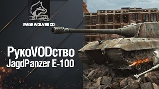 ПТ САУ JagdPanzer E 100 - РукоVODство от TheDew [World of Tanks]