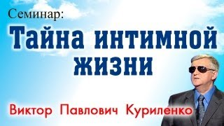 Тайна интимной жизни. Виктор Павлович Куриленко