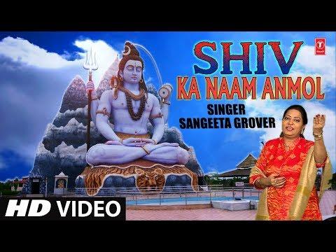 Shiv Ka Naam Anmol I Shiv Bhajan I SANGEETA GROVER I Full HD Video Song