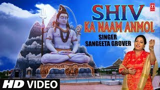 Shiv Ka Naam Anmol I Shiv Bhajan I SANGEETA GROVER I Full HD Video Song