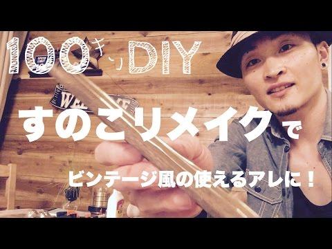 【100均DIY】すのこリメイクでビンテージ風の使えるアレに!