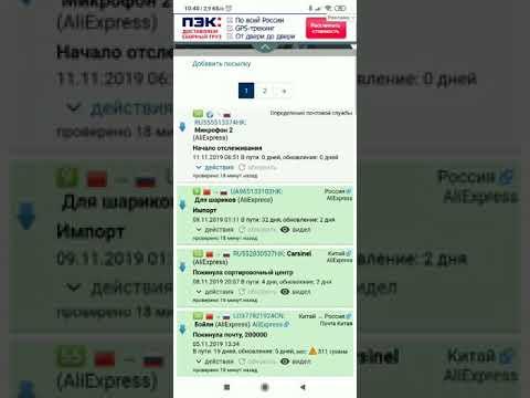 AliExpress: как отслеживать объединенные посылки?