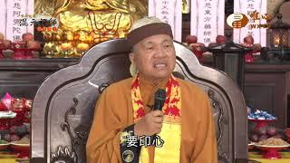 【混元禪師隨緣開示223】| WXTV唯心電視台