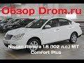 Nissan Almera 2017 1.6 (102 л.с.) MT Comfort Plus - видеообзор