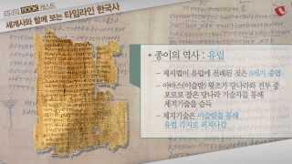 리더의 북캐스트_ 타임라인 한국사