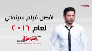 بالفيديو... رسالة الرداد لـ' وشوشة' بعد حصول فيلمه على الأفضل سينمائيا في ٢٠١٦