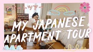 My Japanese Apartment Tour ( アパートツアー ) | Rainbowholic 🌈