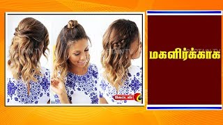 Magalirkaga 15-11-2018 Captain tv Show-Trending hairstyles for girls