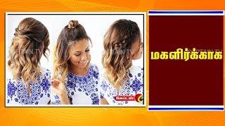 Magalirkaga 15-11-2018 Captain tv Show-Trending hairstyles for girls