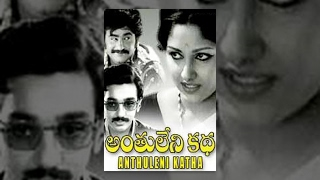 Anthuleni Katha | Full Length Telugu Movie | Jayaprada, Kamal Hassan, Rajnikanth