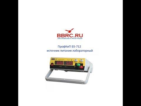 ПрофКиП Б5 71-2 источник питания лабораторный обзор