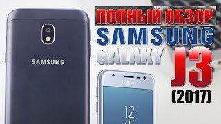 Samsung Galaxy J3 (2017) ПОВНИЙ ОГЛЯД/ ВСІ ФІШКИ