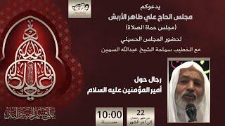 جارية ابن قدامة السعدي - الشيخ عبدالله السمين - ليلة ٢٨ شهر رمضان ١٤٤١