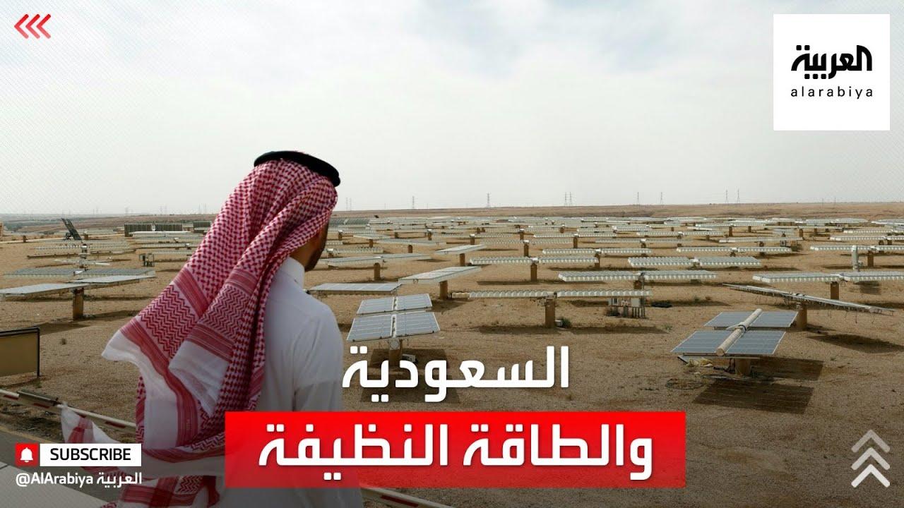 نشرة الرابعة | السعودية تصالح ثروتها النفطية مع الطاقة النظيفة  - نشر قبل 2 ساعة