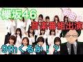 【欅坂46】9thシングルくるか!?欅坂46が『音楽の日』に出演します!