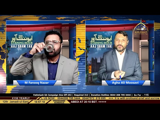 Evening Hour - Farooq Nazar - Agha Ali Moosavi - Ahlebait TV - 25th Jan 2021