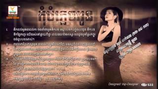 Kom Bomplech Oun by Pich Sophea RHM CD Vol 533