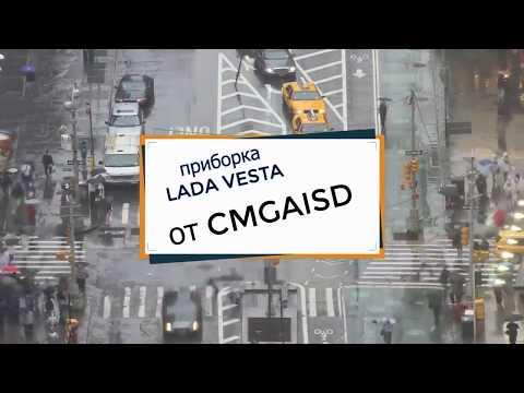 Приборка  Lada Vesta.