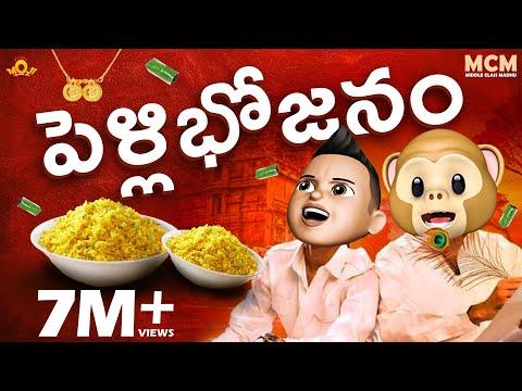 పెళ్లిభోజనం || Middle Class Madhu telugu comedy video || Latest telugu short film 2020 || Filmymoji