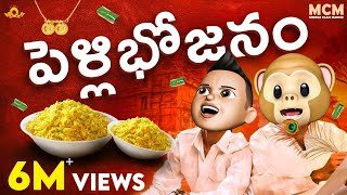 పెళ్లిభోజనం || Middle Class Madhu telugu comedy video || Latest telugu short film 2020 || Filmymoji