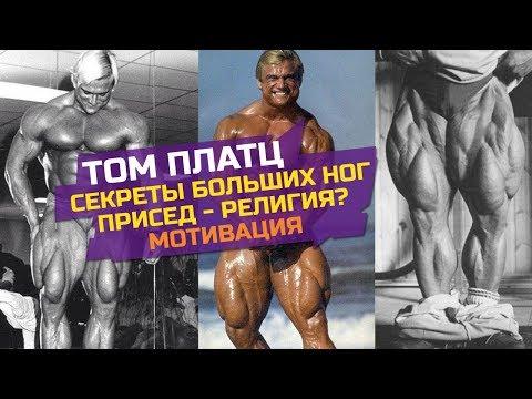Том Платц. ГЛАВНЫЙ СЕКРЕТ УСПЕХА НА ТРЕНИРОВКЕ НОГ / Бодибилдинг мотивация