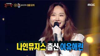 [복면가왕] '유리구두'의 정체는 나인뮤지스 출신 이유애린♥, MBC 210905 방송