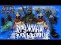 Золотая Орда Ворвалась в Крепость Киевской Руси Attila Total War Medieval Kingdoms mp3