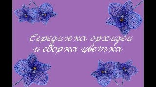 Серединка орхидеи и сборка цветка/Middle of the orchid and flower assembly