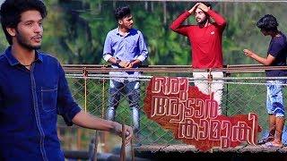 ഒരു അടാർ കാമുകി | ORU ADAR KAMUKI | KOLICHAL BOYS PRESENTS | SHANWEEL SHAD | O