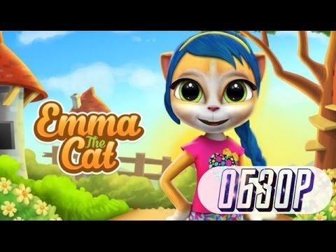Моя говорящая кошка Эмма на андроид обзор HD
