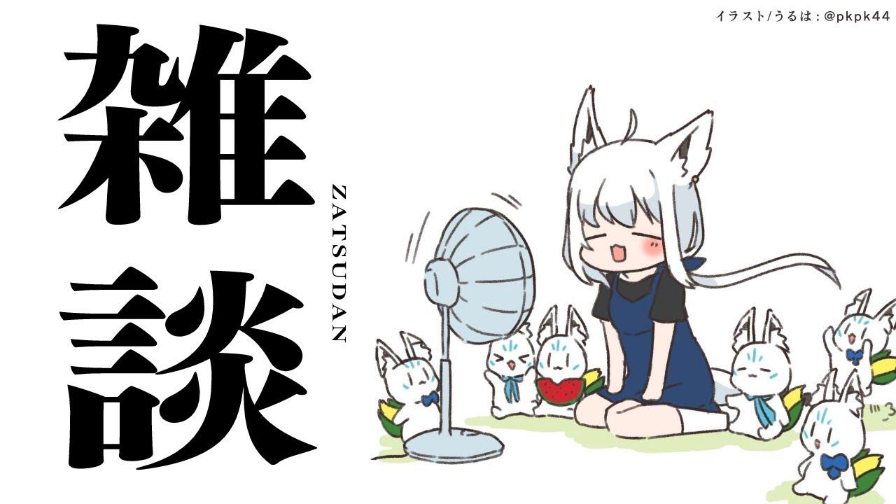 Asa no Zatsudan.[Holo Live / Shirakami Fubuki]