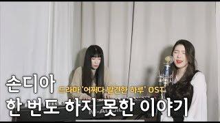 Sondia(손디아) - 한 번도 하지 못한 이야기 (드라마 '어쩌다 발견한 하루' OST) / Cover by _ 오늘맑음