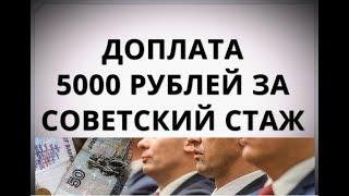 видео: Доплата 5000 рублей за советский стаж