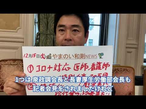 12月15日(火)持続化給付金の追加募集を!