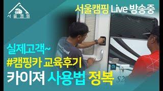 [서울캠핑] 카이져S2 교육후기, 캠핑카 사용법, 실 고객과 함께하는 캠핑카 입문하기