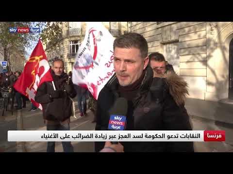 فرنسا.. تجدد التظاهرات ضد مشروع الحكومة لإصلاح نظام التقاعد  - نشر قبل 4 ساعة