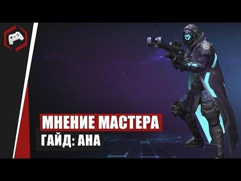 видео: МНЕНИЕ МАСТЕРА: «swexo» (Гайд - Ана) | heroes of the storm
