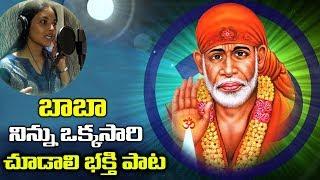 Shiridi Sai Baba Telugu Latest Devotional Song || Baba Ninnu Okkasari Song || Niharika - 2018