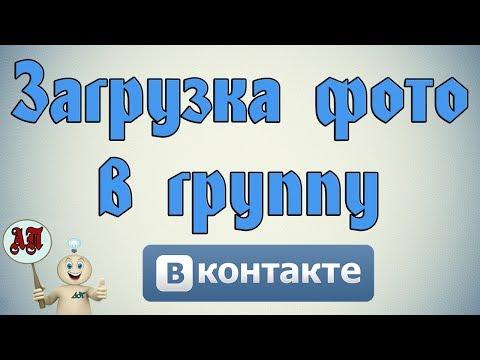 Как добавить фото в группу ВК (Вконтакте)?