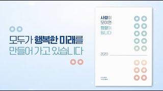 [삼성서울병원] 2020 사회공헌활동