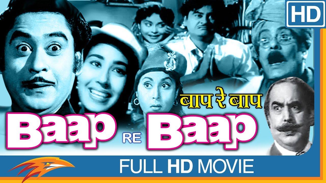 Baap Re Baap (1955) Hindi Full Movie | Kishore Kumar, Chand Usmani | Eagle Entertainment Official